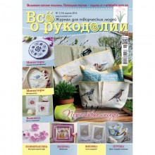 №18 APRIL 2014, ALL ABOUT NEEDLEWORK, MAGAZINE