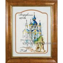 Набір для вишивання хрестиком Леді, Андріївська церква серія акварелі (01305)