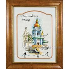Набір для вишивання хрестиком Леді, Михайлівська площа серія акварелі (01308)