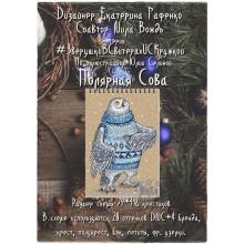 Полярная Сова, набор для вышивания Екатерина Гафенко и Мила Вождь