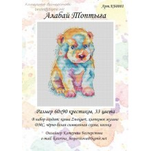 "Cross-Stitch author's Kit ""Alabai"" Besperstova KB0001"