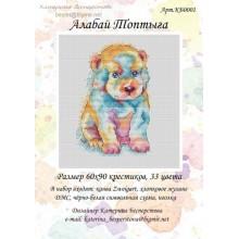 Алабай Топтига, авторський набір для вишивання Катерина Бесперстова КБ0001