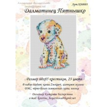 "Cross-Stitch author's Kit ""Dalmatians"" Besperstova KB0003"