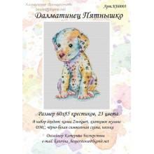 Далматинець Цяточка, авторський набір для вишивання Катерина Бесперстова КБ0003