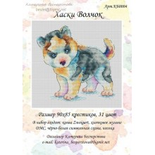 "Cross-Stitch author's Kit ""Husky"" Besperstova KB0004"