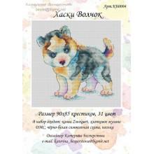 Хаскі Дзига, авторський набір для вишивання Катерина Бесперстова КБ0004