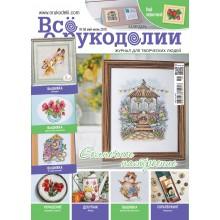 № 58 травень-червень 2018, Все о рукоделии, журнал