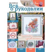 № 59 (04) 2018, Все о рукоделии, журнал