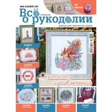 № 59,  2018, Все о рукоделии, журнал