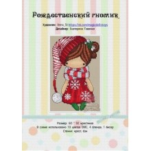 "Cross-Stitch Kit ""The Christmas Smurf "" Ekaterina Gafenko & Mila Vozhd"