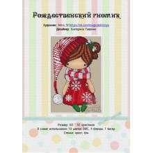 Різдвяний гномик, набір для вишивання Катерина Гафенко та Міла Вождь