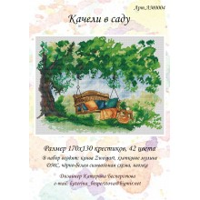 "Cross-Stitch author's Kit ""Swing in the garden"" Besperstova AM0004"