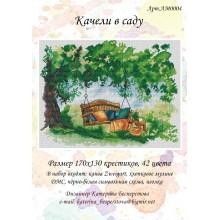 Качели в саду, авторский набор для вышивания Катерина Бесперстова АМ0004