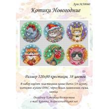 Котики Новогодние, авторский набор для вышивания Катерина Бесперстова МЛ0060