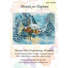 """Cross-Stitch author's Kit """"Cottage in Narnia"""" Besperstova AM0003"""