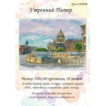 "Cross-Stitch author's Kit ""Morning Piter"" Besperstova AM0006"