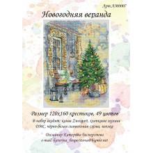 Новогодняя веранда, авторский набор для вышивания Катерина Бесперстова АМ0007