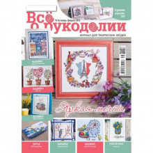 № 56 JANUARY-FEBRUARY 2018, ALL ABOUT NEEDLEWORK, MAGAZINE