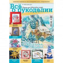 Журнал ВСЕ О РУКОДЕЛИИ №55 ДЕКАБРЬ 2017