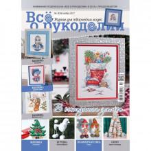 №54 ЛИСТОПАД 2017, ВСЕ О РУКОДЕЛИИ, ЖУРНАЛ