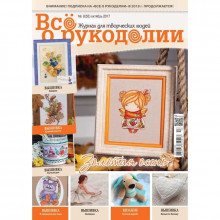 № 53 OCTOBER 2018, ALL ABOUT NEEDLEWORK, MAGAZINE