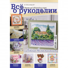 № 52 SEPTEMBER 2018, ALL ABOUT NEEDLEWORK, MAGAZINE