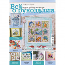 № 51 JULY-AUGUST 2018, ALL ABOUT NEEDLEWORK, MAGAZINE