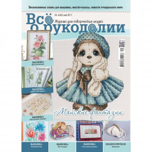 № 49 MAY 2018, ALL ABOUT NEEDLEWORK, MAGAZINE