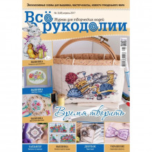 № 48 APRIL 2018, ALL ABOUT NEEDLEWORK, MAGAZINE