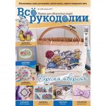 Журнал ВСЕ О РУКОДЕЛИИ №48 АПРЕЛЬ 2017