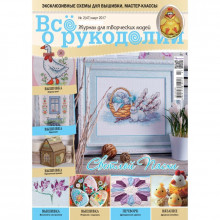 № 47 MARCH 2018, ALL ABOUT NEEDLEWORK, MAGAZINE