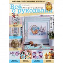 Журнал ВСЕ О РУКОДЕЛИИ  №47 МАРТ 2017
