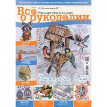 Журнал ВСЕ О РУКОДЕЛИИ №46 ЯНВАРЬ-ФЕВРАЛЬ 2017