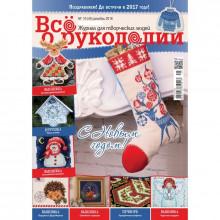 №45 ГРУДЕНЬ 2016, ВСЕ О РУКОДЕЛИИ, ЖУРНАЛ