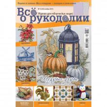 №44 ЛИСТОПАД 2016, ВСЕ О РУКОДЕЛИИ, ЖУРНАЛ