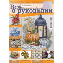 №44 NOVEMBER 2016, ALL ABOUT NEEDLEWORK, MAGAZINE