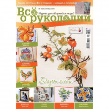 №43 OCTOBER 2016, ALL ABOUT NEEDLEWORK, MAGAZINE
