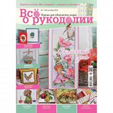 Журнал ВСЕ О РУКОДЕЛИИ №42 СЕНТЯБРЬ 2016