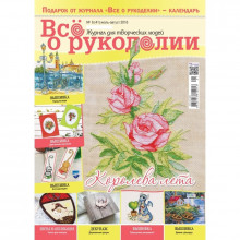 №41 JULY-AUGUST 2016, ALL ABOUT NEEDLEWORK, MAGAZINE