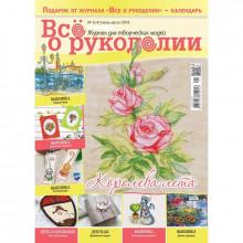 №41 ЛИПЕНЬ-СЕРПЕНЬ 2016, ВСЕ О РУКОДЕЛИИ, ЖУРНАЛ