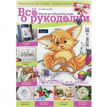 №40 JUNE 2016, ALL ABOUT NEEDLEWORK, MAGAZINE