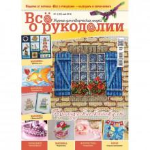 Журнал ВСЕ О РУКОДЕЛИИ №39 МАЙ 2016