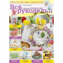 Журнал ВСЕ О РУКОДЕЛИИ №38 АПРЕЛЬ 2016