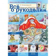 №36 СІЧЕНЬ-ЛЮТИЙ 2016, ВСЕ О РУКОДЕЛИИ, ЖУРНАЛ