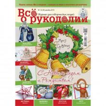 Журнал ВСЕ О РУКОДЕЛИИ №35 ДЕКАБРЬ 2015