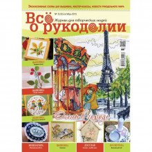 №33 OCTOBER 2015, ALL ABOUT NEEDLEWORK, MAGAZINE