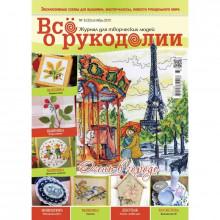 №33 ЖОВТЕНЬ 2015, ВСЕ О РУКОДЕЛИИ, ЖУРНАЛ