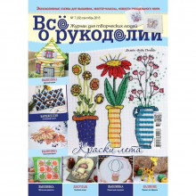№32 SEPTEMBER 2015, ALL ABOUT NEEDLEWORK, MAGAZINE