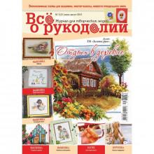 №31 ЛИПЕНЬ-СЕРПЕНЬ 2015, ВСЕ О РУКОДЕЛИИ, ЖУРНАЛ