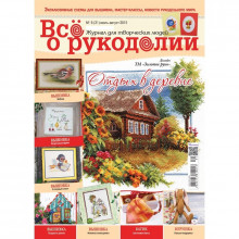 Журнал ВСЕ О РУКОДЕЛИИ №31 ИЮЛЬ-АВГУСТ 2015